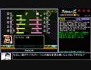 【RTA】天地を喰らう2完全版9時間28分26秒 part11/?