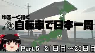 ゆるーく行く自転車で日本一周 part5[21日目~25日目]