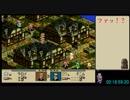 【Wii U VC】タクティクスオウガ・ノーロードでGEDを目指すRTA 06:19:30 PART5