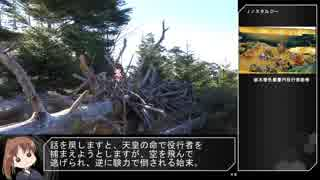 【ゆっくり】明星ヶ岳・八経ヶ岳・弥山攻略RTA(2/3)【大峯奥駈道】
