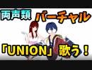 両声類がバーチャル化して「UNION」歌ってみた!