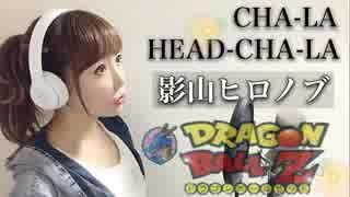 CHA-LA HEAD-CHA-LA@歌ってみた【ひろみち