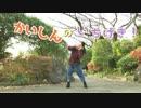 【元気になれるので】かいしんのいちげき! 踊ってみた【ちかのとかげ】