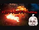 チキンハートあかりちゃんのPUBG [Part4]