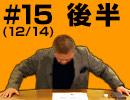 【ダルに感謝!】金村義明のニコ生★野球漫談15 2/2