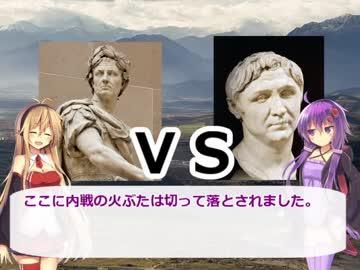 ローマ帝国解説! 第十二回 共和制ローマ、最大の内戦! (前編)