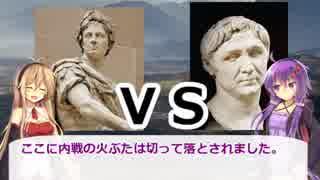 ローマ帝国解説! 第十二回 共和制ロー