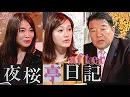 【夜桜亭日記 #86 after】水島総が視聴者の質問に答えます![桜H30/12/15]