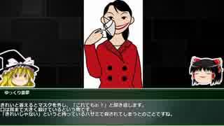 【ゆっくり解説】口裂け女解説 【年末特番】