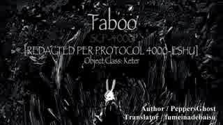 【SCP紹介/解説 第19回】taboo - [REDACTED PER PROTOCOL 4000-ESHU](前編)