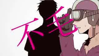 【手描き】不/毛/!/【wrwrd】