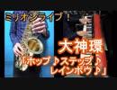 【ミリオンライブ!】「ホップ♪ステップ♪レインボウ♪」を演奏してみた