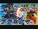 【モンスト実況】神の霊魂 アラミタマ初降臨!【新爆絶・初日】