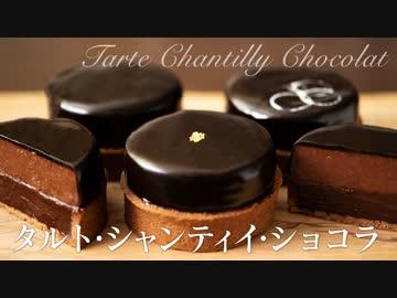 Tart · Chantilly · Chocolat 【 Making sweets 】 ASMR
