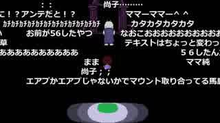 【YTL】うんこちゃん『Undertale(Pルート)』part1【2018/12/13】