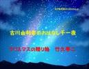 古川由利奈のradioclub.jp#11(おはなし千一夜)
