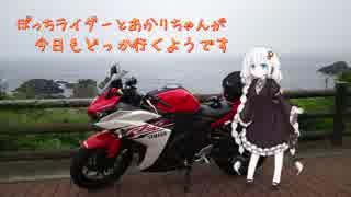 【VOICEROID車載】ぼっちライダーとあかりちゃんが今日もどっか行くようです【曽爾高原?】