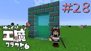 ゆっくり工魔クラフトS6 Part28【minecraft1.12.2】0195
