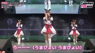 ウマ娘 プリティーダービー CygamesFes2018 Special LIVE DAY1 ライブパート(2)