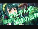 【MTGモダン】ずんずんMO vol.14 融合する練達の品物