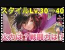 【ロマンシングサガ リユニバース】スタイルレベルを30→40に...