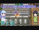 セイカと葵の1万人入れられる刑務所作り! 第2話【Prison Architect実況】