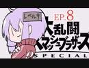 結月ゆかりのスマブラァァァァァァァァァア!EP.8