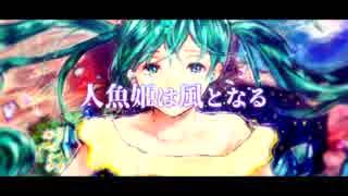 人魚姫は風となる feat.初音ミク