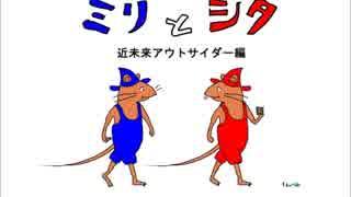 ミリとシタ 近未来アウトサイダー編