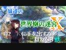 【世界樹の迷宮X】妹達の世界樹の迷宮X #12【VOICEROID実況】