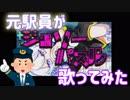 【元駅員が】 ジグソーパズル/Shu-Dollaz 【歌ってみた】