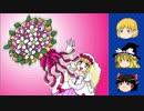 【ゆっくり実況】花嫁の結婚冒険曲<最終楽章>【ウェディングドレスファイター】
