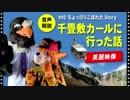 【自作着ぐるみで語る】千畳敷カールに行った話【駒ヶ岳ロープウェイからの美麗映...