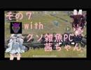 [PUBG MOBILE] 索敵ガバでもドン勝したい! その7 [ゆっくり実況]