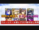 【FGO2部】項羽&虞美人30コスト攻略