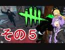 【DbD】ガバ勢ゆかりさんのでっばいプレイ日誌 その5【VOICEROID実況プレイ】