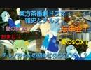 【東方MMDドラマ】雅史とチルノ~チルノちゃんの初めての〇〇〇〇!?~+おまけと忘年会に参加