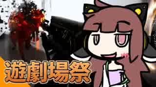 【VOICEROID実況】桜乃きりたんはスーパーハッカー【VOICEROID遊劇場祭】
