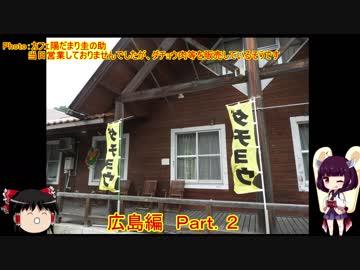 【 Slowly + Kiritan Automotive 】 Chugoku Region 5 Prefectural Road Station Stamp Rally Part 2 【 Hiroshima Prefecture Edition 】