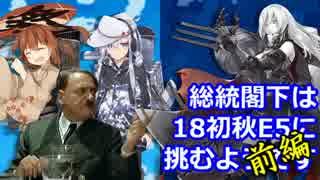 【艦これ】総統閣下は2018初秋イベE5に挑