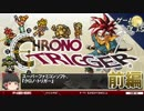 【クロノトリガー】シナリオライターが気をつけた2つのこと-ゲームゆっくり解説【...