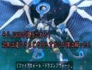 【遊戯王MAD】復活のF(ファイアウォール・X・ドラゴン)