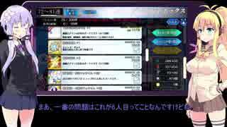 【FGO】ゆかりちゃんとマキちゃんが挑むシンピクアップ1、2&クリスマスピックアップ召喚【ガチャ動画】