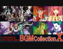 ■ 新・ゲーム映像と歌で振り返るスパロボ&ACEシリーズ BGM COLLECTION VOL.10 ■