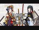 【刀剣乱舞 実況】ながらゲーをやろう Part30 【太郎太刀は修行へ 一方そのころ】