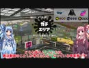 ラストスパーター茜ちゃんpart6 スプラトゥーン2【実況】