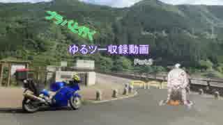 【紲星あかり車載】ブラバと行くゆるツー収録動画 Part.2
