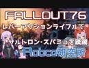 【Fallout76】VOICEROID達は新しい狙撃銃で高レベルエネミーを蹂躙するそうです#05...