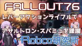 【Fallout76】VOICEROID達は新しい狙撃銃