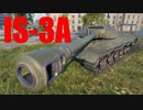 【WoT:IS-3A】ゆっくり実況でおくる戦車戦Part475 byアラモンド